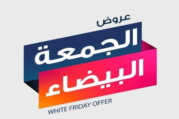 حماية المستهلك يحذر من عروض الجمعة البيضاء الوهمية.. ويوجه نصيحة للمستهلكين