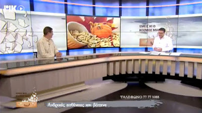 Ανδρικές ασθένειες και βότανα