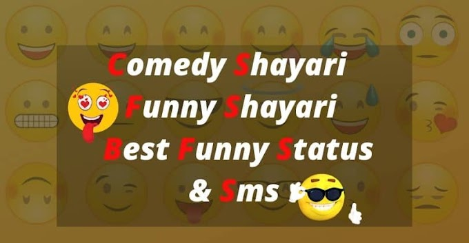 Funny Shayari | Funny Love Shayari | Comedy Shayari |  Best Funny Status & Sms