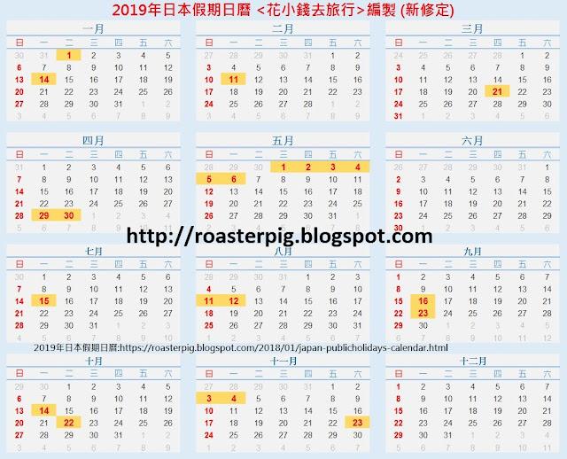 2019年日本假期日曆