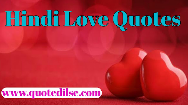 Hindi Love Quotes | Best Friends Hindi Quotes  | Best Love Quotes In Hindi