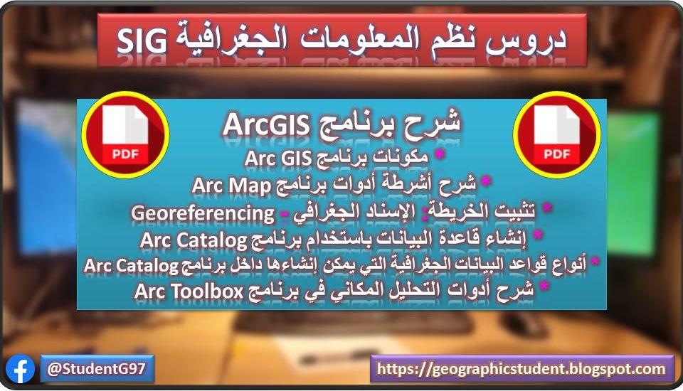 شرح برنامج arc gis pdf