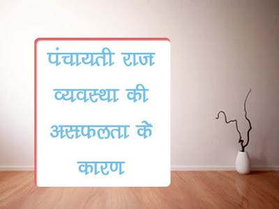 पंचायती राज व्यवस्था की असफलता के कारण  |पंचायती राज के अप्रभावी निष्पादन के कारण |Reasons for failure of Panchayati Raj system