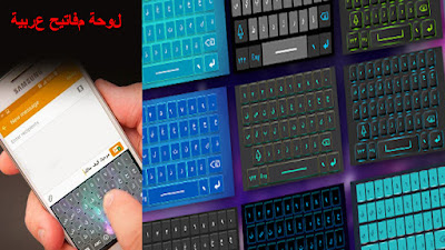 New Arabic Keyboard Smartphone android App (apk) Download