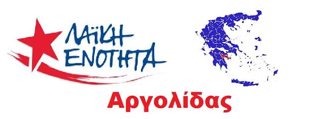 Λαϊκή Ενότητα Αργολίδας: Με πολιτική ευθύνη Τσίπρα, στο αυτόφωρο 25 λαϊκοί αγωνιστές κατά των πλειστηριασμών