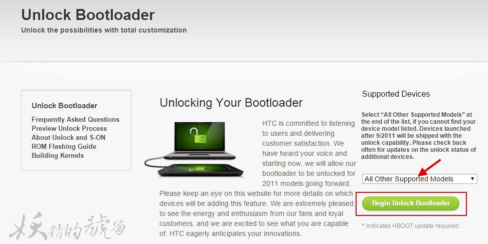 2 - 【圖文教學】HTC 官方解鎖詳盡步驟,刷機ROOT自己來!