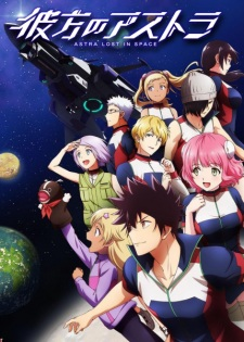 Kanata no Astra Opening/Ending Mp3 [Complete]