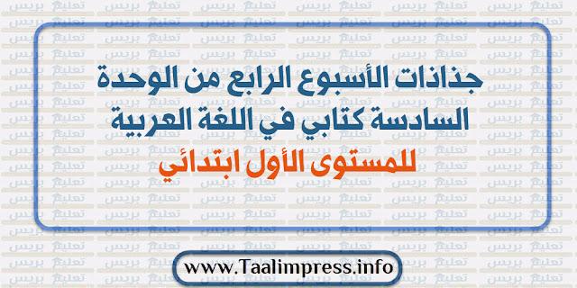 جذاذات الأسبوع الرابع من الوحدة السادسة كتابي في اللغة العربية للمستوى الأول ابتدائي