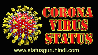 coronavirus status india hindi, coronavirus, coronavirus india, coronavirus in India, Covid-19, Coronavirus India Updates, coronavirus india hindi, coronavirus status, coronavirus india hindi, status guru hindi