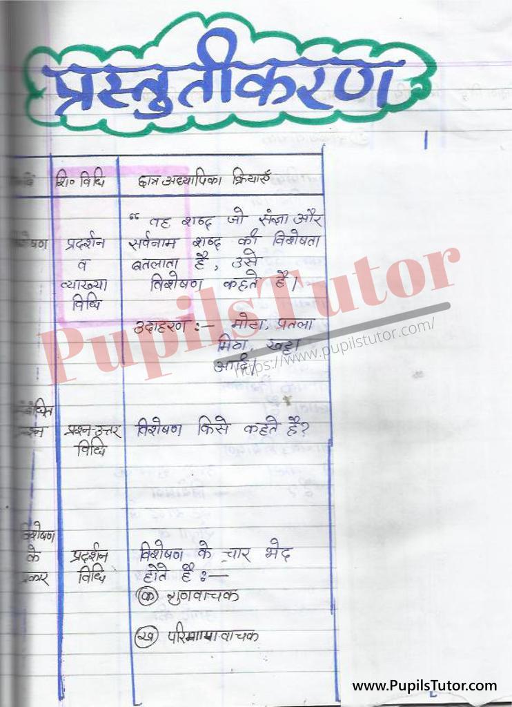 Hindi ki Mega Teaching Aur Real School Teaching and Practice Path Yojana on Visheshan kaksha 4 se 8 tak  k liye