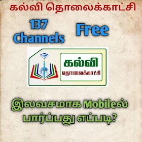 How to Watch Kalvi TV in your Mobile Phone