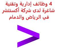 4 وظائف إدارية وتقنية شاغرة لدى شركة أكسنتشر في الرياض والدمام تعلن شركة أكسنتشر للاستشارات الإدارية والخدمات المهنية (Accenture), عن توفر 4 وظائف إدارية وتقنية شاغرة, للعمل لديها في الرياض والدمام وذلك للوظائف التالية: 1- مدير استشارات الخدمات المالية (Manager Financial Services – Consulting): المؤهل العلمي: بكالوريوس أو ماجستير في إدارة الأعمال أو ما يعادلها الخبرة: ست سنوات من العمل في الاستشارات التجارية مع التعاقدات المصرفية للأفراد، مع دمج استراتيجية تحويل تكنولوجيا المعلومات 2- محلل دعم تقني (Technology Support Analyst) (الدمام): المؤهل العلمي: بكالوريوس في تخصص تقنية المعلومات أو ما يعادلها الخبرة: سنتان على الأقل من العمل في تقديم خدمات البنية التحتية لتقنية المعلومات أن يجيد اللغة الإنجليزية 3- أخصائي مواطنة الشركات (Corporate Citizenship Specialist) (الرياض): المؤهل العلمي: بكالوريوس أو ماجستير في إدارة الأعمال، الاتصالات، العلاقات العامة, أو أي مجال آخر ذي صلة الخبرة: سنتان على الأقل من العمل في منح الشركات, أو الدور القيادي داخل منظمة غير ربحية أو مجتمعية 4- أخصائي عقود (Contract Specialist) (الدمام): أن يجيد اللغة الإنجليزية, مع مهارات اتصال شفهية وكتابية قوية أن يجيد مهارات الحاسب الآلي والأوفيس للتـقـدم لأيٍّ من الـوظـائـف أعـلاه اضـغـط عـلـى الـرابـط هنـا       اشترك الآن في قناتنا على تليجرام        شاهد أيضاً: وظائف شاغرة للعمل عن بعد في السعودية       شاهد أيضاً وظائف الرياض   وظائف جدة    وظائف الدمام      وظائف شركات    وظائف إدارية                           لمشاهدة المزيد من الوظائف قم بالعودة إلى الصفحة الرئيسية قم أيضاً بالاطّلاع على المزيد من الوظائف مهندسين وتقنيين   محاسبة وإدارة أعمال وتسويق   التعليم والبرامج التعليمية   كافة التخصصات الطبية   محامون وقضاة ومستشارون قانونيون   مبرمجو كمبيوتر وجرافيك ورسامون   موظفين وإداريين   فنيي حرف وعمال     شاهد يومياً عبر موقعنا وظائف مترجمين شركة زهران للصيانة والتشغيل صندوق الاستثمارات العامة وظائف مطلوب حارس امن وظائف حراس امن في صيدلية الدواء مطلوب محامي بنك الانماء توظيف وظائف حراس امن بدون تأمينات الراتب 3600 ريال وظائف رياض اطفال وظائف حراس أمن بدون تأمينات الراتب 3600 ريال وظائف طب اسنان و