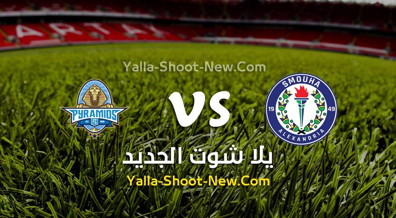 نتيجة مباراة سموحة وبيراميدز اليوم الجمعة بتاريخ 21-08-2020 في الدوري المصري