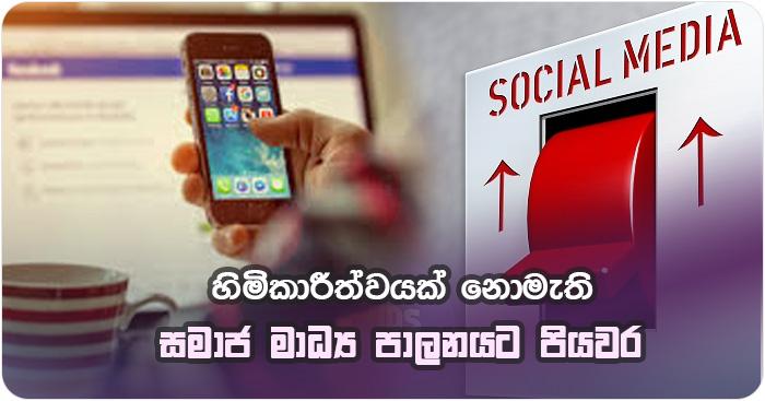 decision to control social media