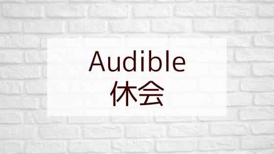 Audible(オーディブル)を一時的に「休会」してみた。退会よりはましだけど、やっぱり制限がありました。