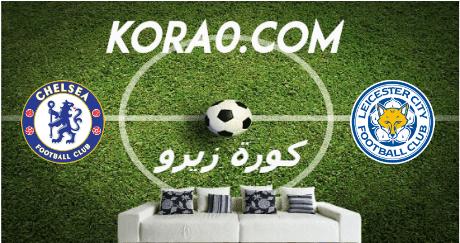 مشاهدة مباراة تشيلسي وليستر سيتي بث مباشر اليوم 28-6-2020 كأس الاتحاد الإنجليزي
