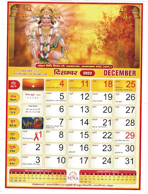 Hindu Calendar 2022 December
