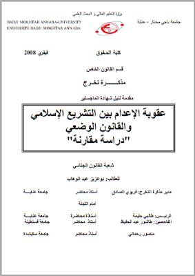 مذكرة ماجستير : عقوبة الإعدام بين التشريع الإسلامي والقانون الوضعي PDF