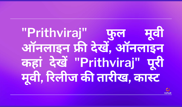 """""""Prithviraj"""" Full Movie Watch Online Free, ऑनलाइन कहां देखें """"Prithviraj"""" पूरी मूवी, रिलीज की तारीख, कास्ट"""