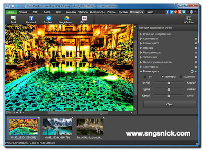 PhotoPad Image Editor Pro 3.07 - Поделиться