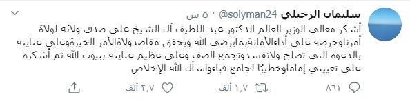 تعين سلمان الرحيلي امام مسجد قباء بالمدينه