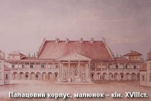 Замковий палац на малюнку кін. XVIIIст.