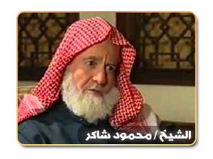 كتب العلامة المؤرخ الشيخ محمود شاكر حفظه الله تعالى