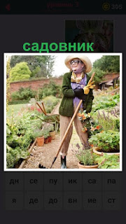 садовник женщина с граблями убирает свой участок