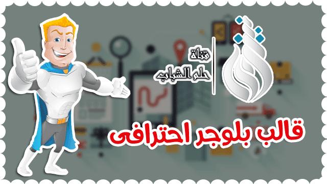 تحميل قالب موقع قناة حلم الشباب الأحترافى جدا لمدونات بلوجر