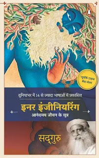 inner engineering hindi by sadhguru,best religious books in hindi, best spiritual books in hindi