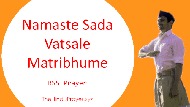 RSS prayer