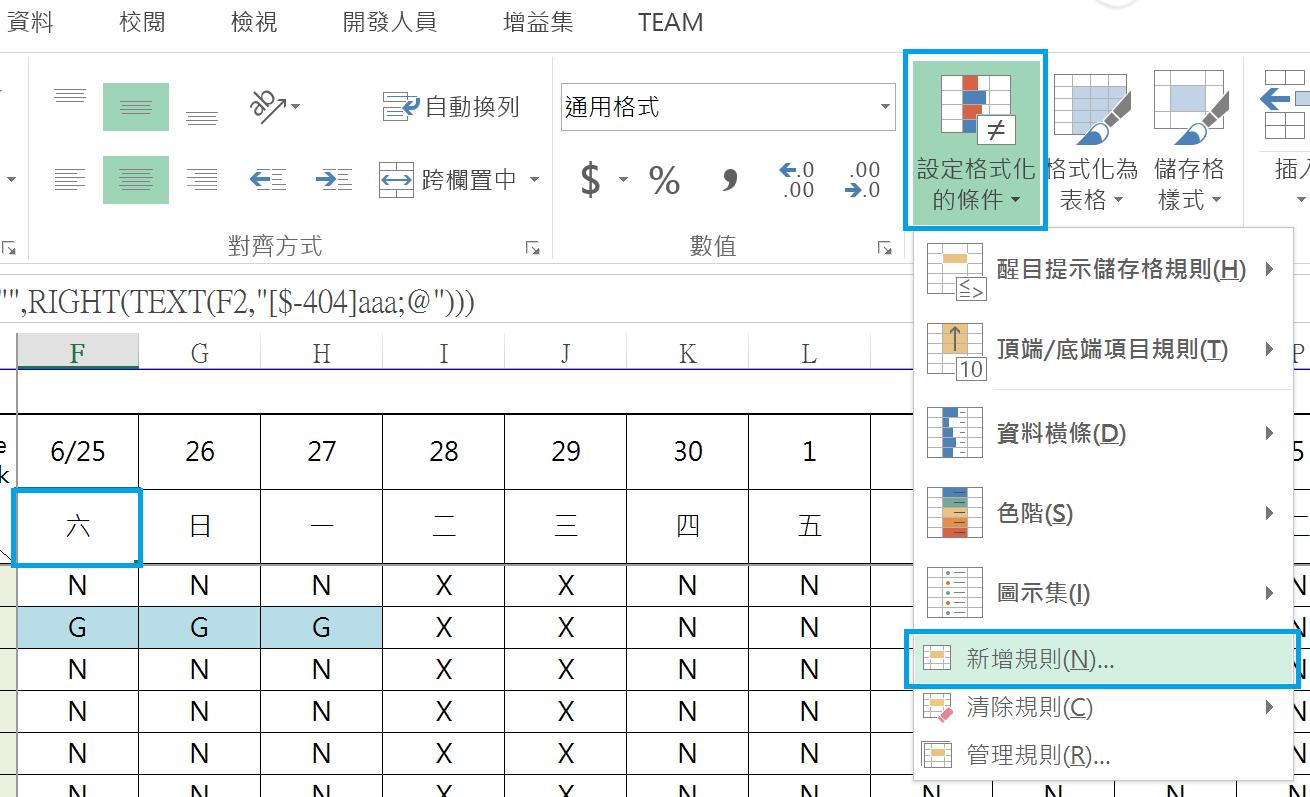 提問單[Excel]:如何讓Excel日期裡,星期六日的欄位底色自動變色?(設定格式化的條件) ~ Scenic's BOX