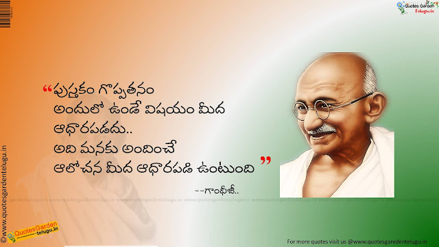 inspirational Thoughts from Mahatma Gandhi in telugu