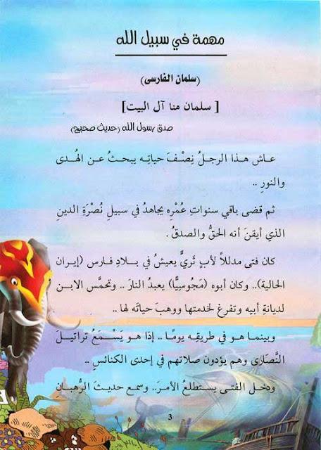 قصص الصحابة للاطفال - قصة سلمان الفارسي PDF