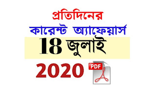 18th July Current Affairs in Bengali pdf