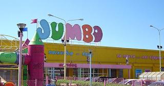 Ανακαλείται επικίνδυνο παιδικό προϊόν από τα Jumbo