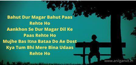 doorie shayari in hindi 2