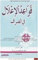 https://ashakimppa.blogspot.com/2020/01/download-kitab-terjemah-qowaidul-ilal.html