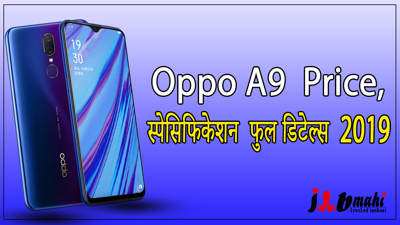 Oppo A9 Launched in India: Price, Specifications full details 2019