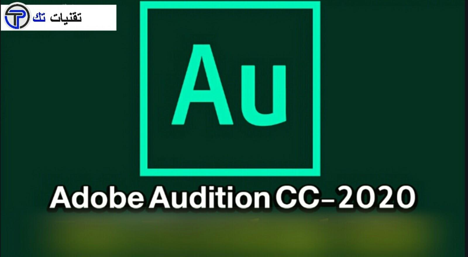 برنامج ادوبي اديشن 2020- Adobe Audition CC الاحترافي