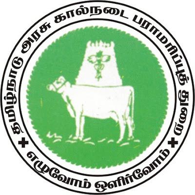 TNAHD (  Tamil Nadu Animal Husbandry Department ) Tiruvarur Recruitment 2018