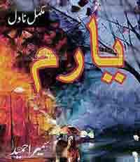 Yaaram Novel by Sumaira Hameed Free Download