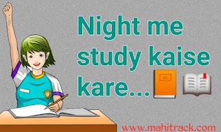 Night study, raat me study, night study pattern, proper night study