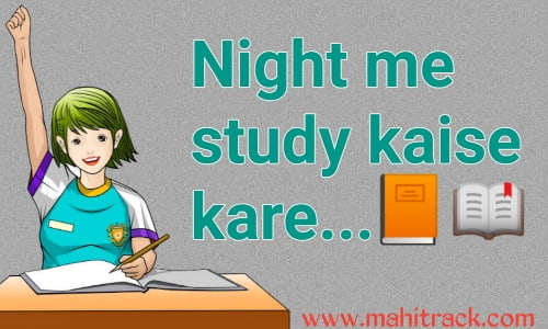 Night me study kaise kare, How to study at night?