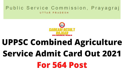 Sarkari Exam: UPPSC Combined Agriculture Service Admit Card Out 2021 For 564 Post