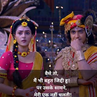 Ziddi Love Shayari Quotes Image - Sumedh Mudgalkar and Mallika Singh - Radhakrishna