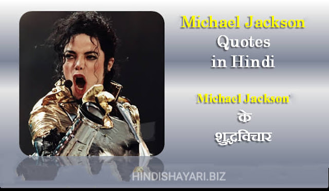 Michael Jackson Quotes, Michael Jackson Thoughts, अनमोल वचन, अनमोल विचार, Michael Jackson Status