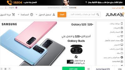 جوميا للتسوق عبر الانترنت في مصر