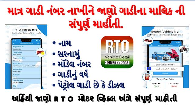 RTO Vehicle Information Best Apps Download