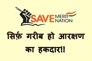 सेव मेरिट सेव नेशन: सिर्फ़ गरीब हो आरक्षण का हकदार